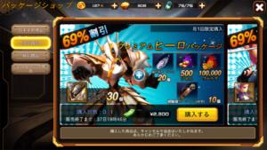 RF Online Mショップ_パッケージ