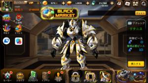 RF Online Mショップ_ブラックマーケット