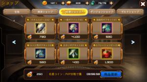RF Online Mショップ_名誉ショップ