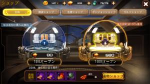 RF Online Mショップ_宝箱