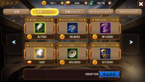 RF Online Mショップ_雑貨ショップ