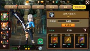 RF Online Mトライブ強化_強化前