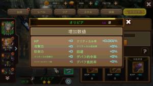 RF Online Mトライブ強化_強化後ステータス