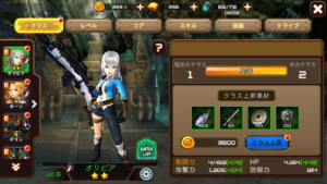 RF Online Mヒーロー強化基礎_クラス