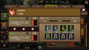 RF Online Mヒーロー強化基礎_スキル強化