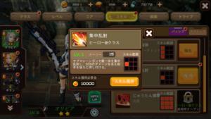 RF Online Mヒーロー強化基礎_スキル獲得