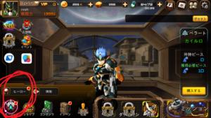 RF Online Mヒーロー強化基礎_メイン画面
