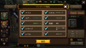 RF Online Mヒーロー強化基礎_MAXUP