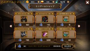 RF Online Mミニゲーム_ミニゲームショップ