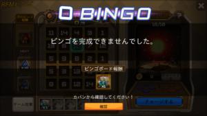 RF Online Mミニゲーム_BINGOゲーム放棄