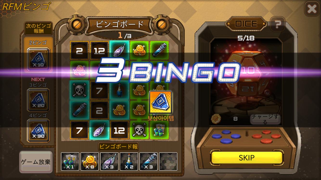 RF Online Mミニゲーム_BINGOビンゴ報酬ミニトークン