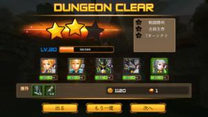 RF Online M一般ミッションチャプター4_勝利