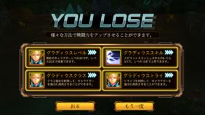 RF Online M一般ミッションチャプター4_敗北