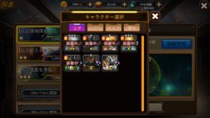 RF Online M探査_キャラ選択