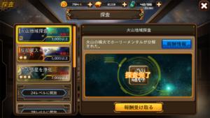 RF Online M探査_完了