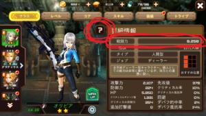 RF Online M探査_戦闘力