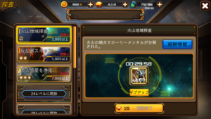 RF Online M探査_探査中