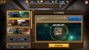 RF Online M探査_探査前