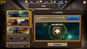 RF Online M探査_探査画面