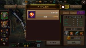 RF Online M装備強化_エピック素材