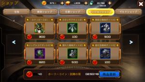 RF Online M試練の塔_ダンジョンショップ