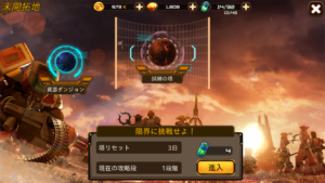 RF Online M試練の塔_ダンジョンメニュー