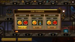 RF Online M試練の塔_報酬獲得