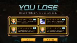 RF Online M試練の塔_敗北