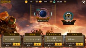 RF Online M資源ダンジョン_メニュー