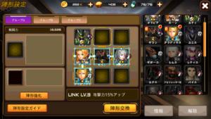 RF Online M陣形_編成2