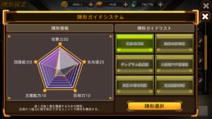 RF Online M陣形_陣形ガイド