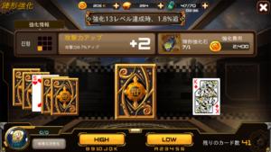 RF Online M陣形_陣形強化