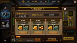 RF Online MPVP対戦_報酬確認