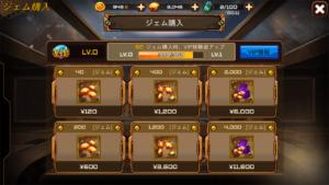 RF Online MVIP_ジェム購入