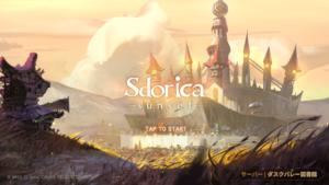 Sdorica -sunset-(スドリカ)チュートリアル_タイトル画面