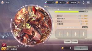 OVERHIT(オーバーヒット)キャラクター強化_強化