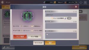 OVERHIT(オーバーヒット)ギルド_設定