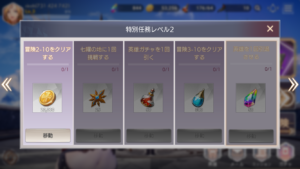 OVERHIT(オーバーヒット)特別任務_未達成