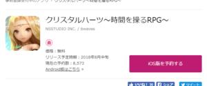 クリスタルハーツ事前登録_予約トップ10