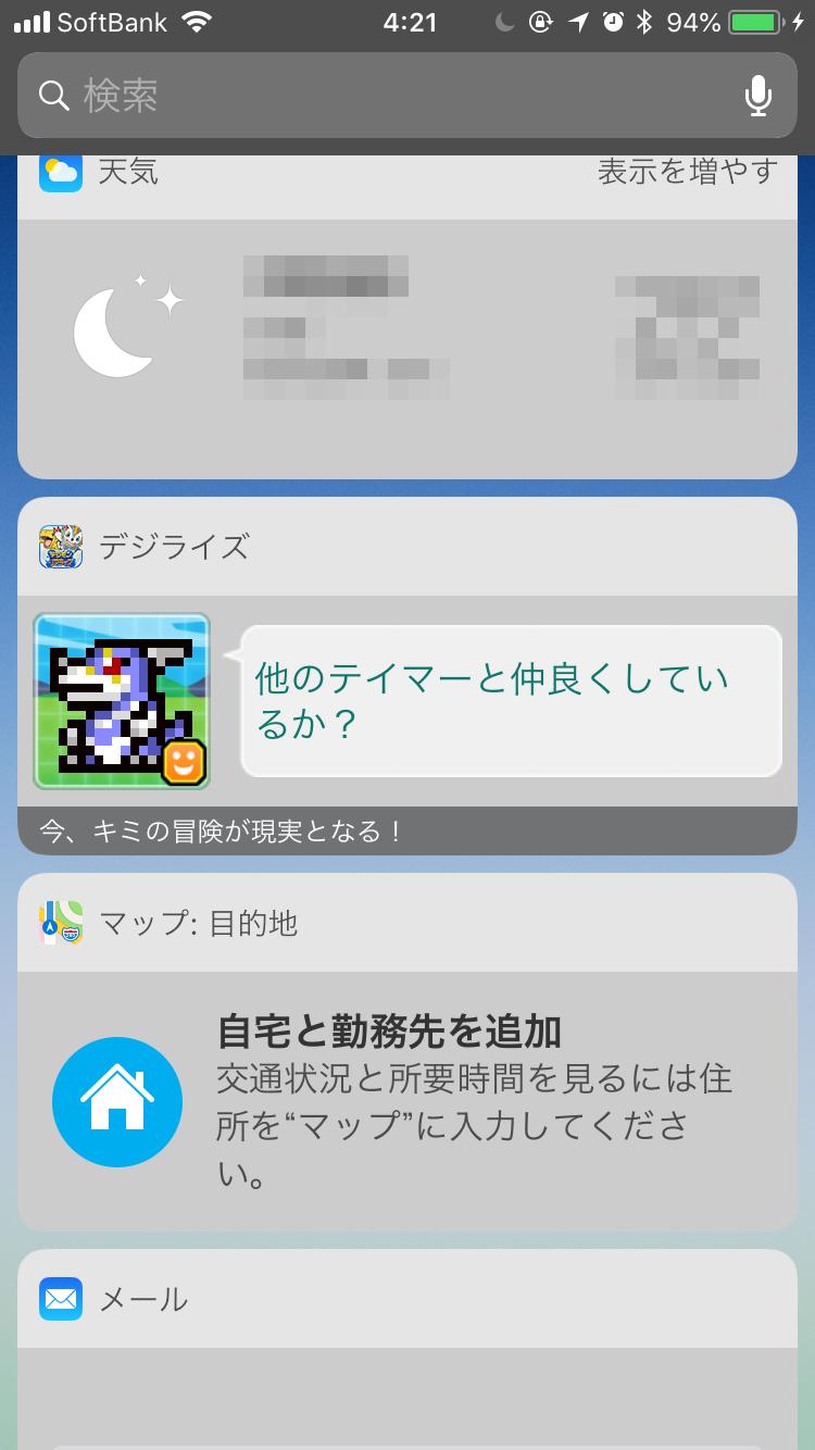 デジモンリアライズウィジェット_iPhone3