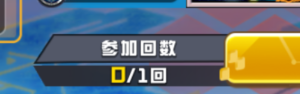 デジモンリアライズ激突戦_回数