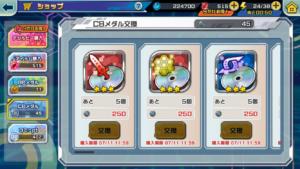デジモンリアライズ激突戦_CBメダル交換