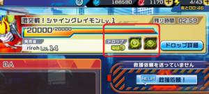 デジモンリアライズ進化コード_激突戦
