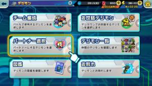 デジモンリアライズ5章攻略_パートナー変更