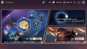 OVERHIT(オーバーヒット)コンテンツ解放_スペシャル
