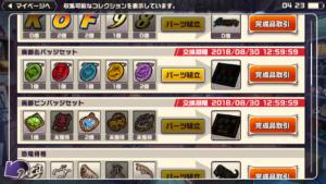 東京プリズンイベント廃都の腕試し_コレクションパーツ組み立て