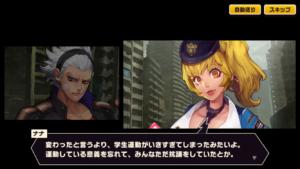 東京プリズンエピソード2攻略_ナナ