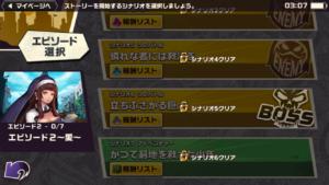 東京プリズンエピソード2攻略_メインストーリー