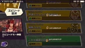 東京プリズンエピソード4攻略_メイン