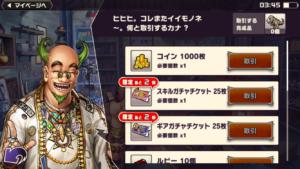 東京プリズンコレクション_完成品取引
